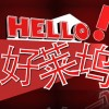 Metan's Hello! Hollywood expands from 30 to 45 Minutes and reaches 250 million homes in China