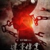 "Mainland / Box Office 27 June – 3 July 2011: ""Pirates"" reach 70 M$ US (entgroup)"