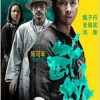 Mainland / Box-Office: 4-10 July 2011. Two European films among the Top 10 (entgroup)