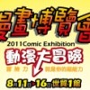 Taiwan Comic Exhibition 2011 : over 550 000 attendees (Animation Insider)
