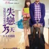 China Box Office: 14 November – 20 November 2011 (entgroup)