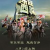 China Box Office: 21 November – 27 November 2011 (entgroup)