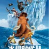 "Mainland Box Office Week 31, 2012: ""Ice Age"" on the top (EntGroup)"