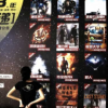 Hollywood Movies Losing Out to Chinese Films in a Big Way
