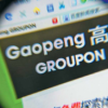 China's Groupon Clone Gaopeng Reportedly Secures a New Round of Funding Worth $30m