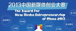 2013new media