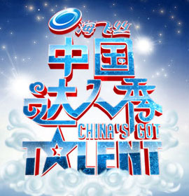 China's Got Talent makes casting in UK for its 3rd series