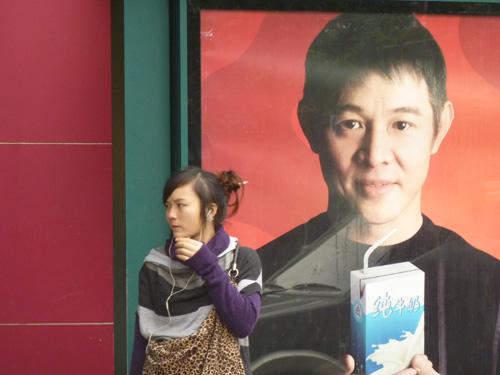 (Bruce Li ad)P1080125